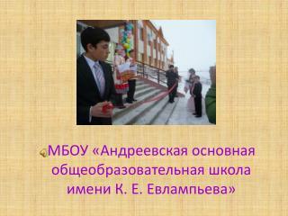 МБОУ «Андреевская основная общеобразовательная школа имени К. Е. Евлампьева»