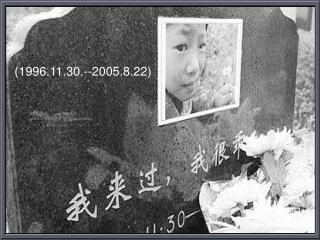(1996.11.30.--2005.8.22)