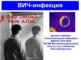 Доцент кафедры поликлинической педиатрии  ФДППО ГБОУ ВПО
