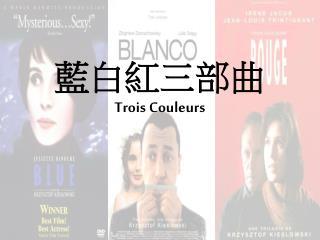 藍白紅三部曲 Trois Couleurs