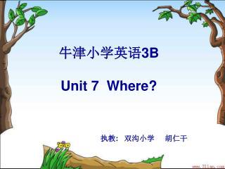 牛津小学英语 3B  Unit 7  Where?