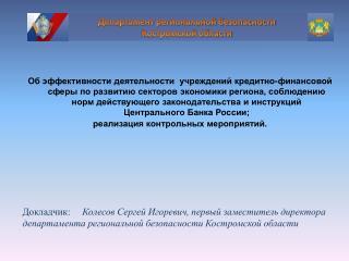 Департамент региональной безопасности Костромской области