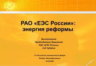 РАО «ЕЭС России»:  энергия реформы