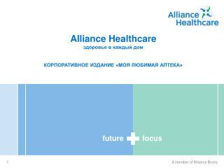 Alliance Healthcare здоровье в каждый дом КОРПОРАТИВНОЕ ИЗДАНИЕ «МОЯ ЛЮБИМАЯ АПТЕКА»