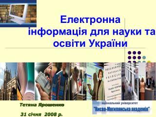 Електронна  інформація для науки та освіти України