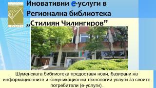 "Иновативни  е -услуги в Регионална библиотека ""Стилиян Чилингиров"""