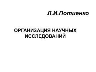 Л.И.Потиенко