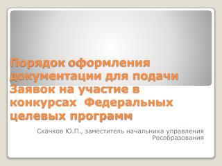 Скачков Ю.П., заместитель начальника управления Рособразования