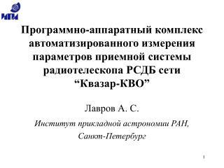 ЛавровА.С. Институт прикладной астрономии РАН, Санкт-Петербург