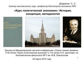 Дзарасов  С. С. доктор экономических наук, профессор Института экономики РАН