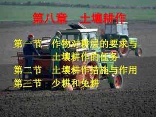 第八章  土壤耕作