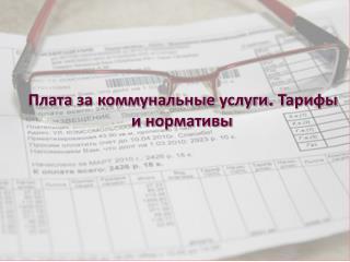 Плата за коммунальные услуги. Тарифы и нормативы