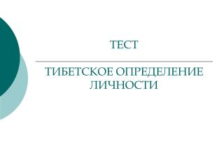 ТЕСТ  ТИБЕТСКОЕ ОПРЕДЕЛЕНИЕ ЛИЧНОСТИ