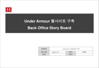 Under Armour  웹사이트 구축 Back Office Story Board