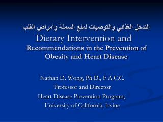 Nathan D. Wong, Ph.D., F.A.C.C. Professor and Director Heart Disease Prevention Program,