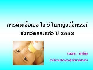 การติดเชื้อเอช ไอ วี ในหญิงตั้งครรภ์ จังหวัดสระแก้ว ปี 2552