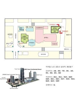 COEX Inter-Continental Seoul