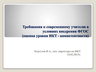 Требования к современному учителю в условиях внедрения ФГОС  (оценка уровня ИКТ - компетентности)
