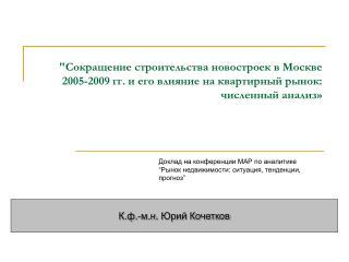 К.ф.-м.н . Юрий Кочетков