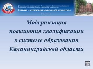 Модернизация  повышения квалификации  в системе образования  Калининградской области
