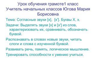 Урок обучения грамоте1 класс Учитель начальных классов Югова Мария Борисовна