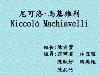 尼可洛 · 馬基維利 Niccolò Machiavelli