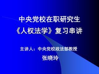 主讲人:中央党校政法部教授 张晓玲