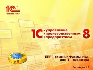ERP –  решения Фирмы «1С» для  IT –  д иректора