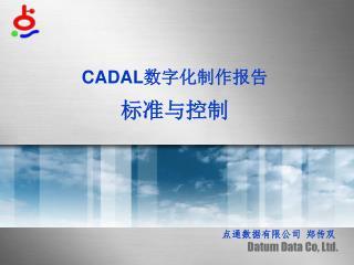 CADAL 数字化制作报告 标准与控制