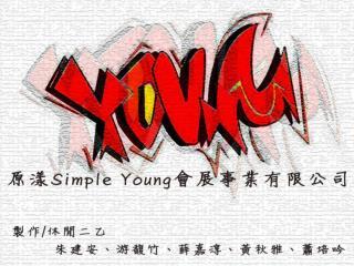 原漾   Simple Young