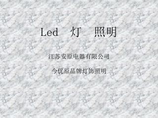 Led  灯  照明 江苏安原电器有限公司 今优原品牌灯饰照明