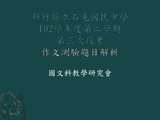新竹縣立石光國民中學 102 學年度第二學期 第三次段考 作文測驗題目解析