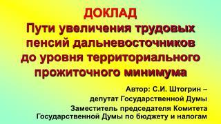 Автор: С.И. Штогрин –  депутат Государственной Думы