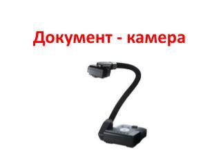 Документ - камера