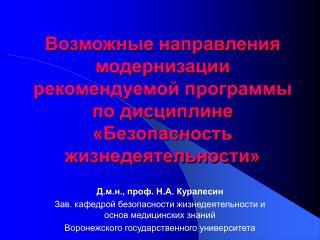 Д.м.н., проф. Н.А. Куралесин