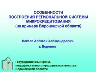 ОСОБЕННОСТИ ПОСТРОЕНИЯ РЕГИОНАЛЬНОЙ СИСТЕМЫ МИКРОКРЕДИТОВАНИЯ (на примере Воронежской области)