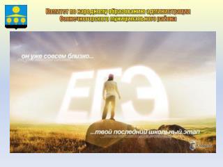 Комитет по народному образованию администрации Солнечногорского  муниципального района