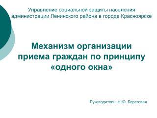 Механизм организации приема граждан по принципу «одного окна»