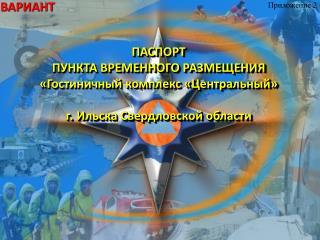 ПАСПОРТ ПУНКТА ВРЕМЕННОГО РАЗМЕЩЕНИЯ «Гостиничный комплекс «Центральный»