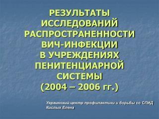 Украинский центр профилактики и борьбы со СПИД Кислых Елена