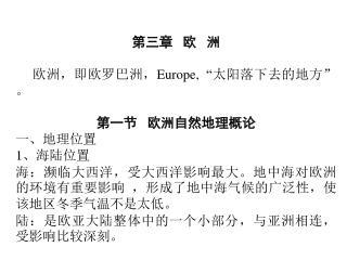 """第三章   欧   洲      欧洲,即欧罗巴洲, Europe, """" 太阳落下去的地方""""。 第一节   欧洲自然地理概论 一、地理位置 1 、海陆位置"""