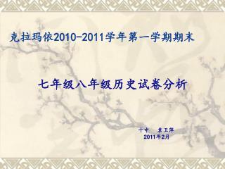 克拉玛依 2010-2011 学年第一学期期末