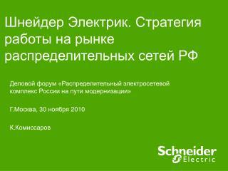 Шнейдер Электрик. Стратегия работы на рынке распределительных сетей РФ