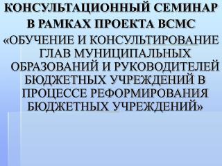 КОНСУЛЬТАЦИОННЫЙ СЕМИНАР  В РАМКАХ ПРОЕКТА ВСМС