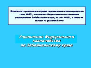 Управление Федерального казначейства  по Забайкальскому краю