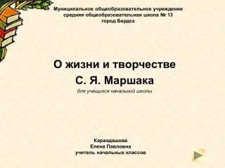 Карандашова Елена Павловна  учитель начальных классов