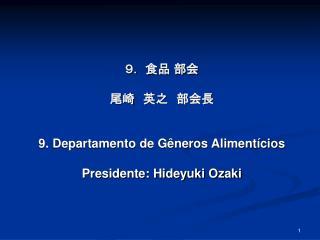 9. 食品 部会 尾崎 英之 部会長 9. Departamento de Gêneros Alimentícios Presidente: Hideyuki Ozaki