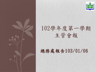 102 學年度第一學期主管會報