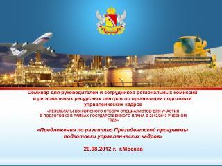 Семинар для руководителей и сотрудников региональных комиссий