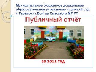 Публичный отчёт 22 за 2012 год